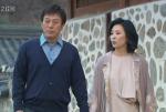 Kim Gab Soo, Lee Mi Sook