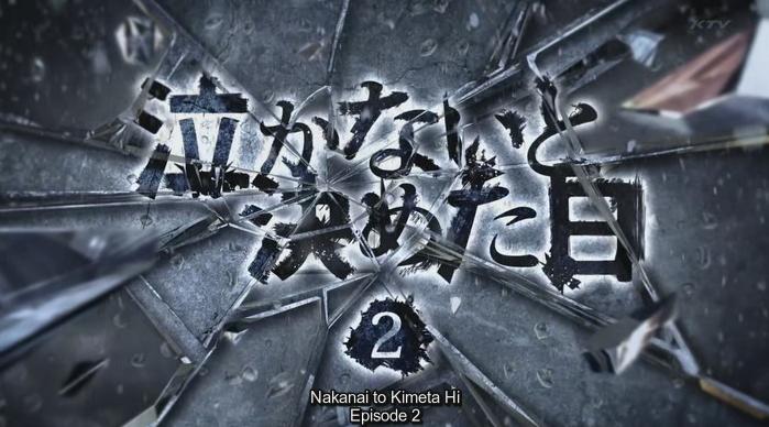 Nakanai to Kimeta Hi Episode 2