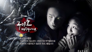 Gumiho: Yeowoonuidyun / Gumiho: Tale of the Fox's Child