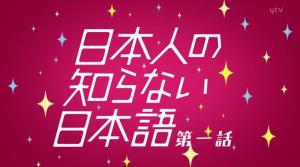 Nihonjin no Shiranai Nihongo banner
