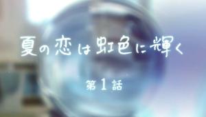Natsu no Koi wa Nijiiro ni Kagayaku Episode 1