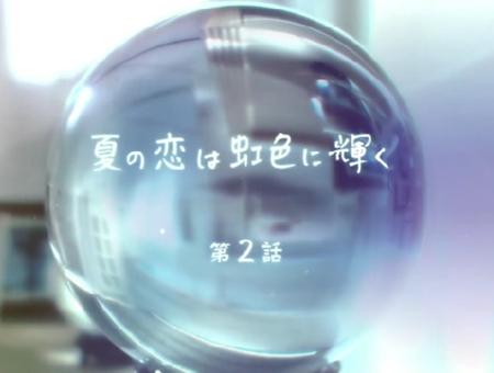 Natsu-no-Koi-wa-Nijiiro-ni-Kagayaku-episode-2