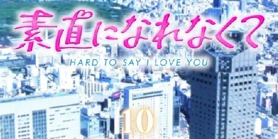 Sunao ni Narenakute Episode 10