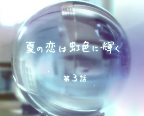 Natsu no Koi wa Nijiiro ni Kagayaku episode 3