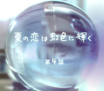 Natsu no Koi wa Nijiiro ni Kagayaku Episode 4