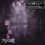 Alice Nine's GIN NO TSUKI KUROI HOSHI