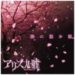 Alice Nine's AMI NI CHIRU SAKURA